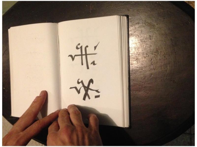 """Una de las """"invenciones caligráficas"""" del poeta Rafael Almanza (1957) en torno a su propia rúbrica."""